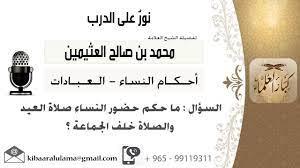 Our company sleep Previously حكم صلاة العيد للنساء - fabriccarepros.com