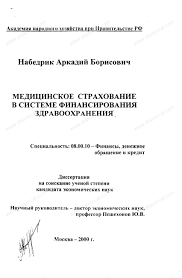 Диссертация на тему Медицинское страхование в системе  Диссертация и автореферат на тему Медицинское страхование в системе финансирования здравоохранения
