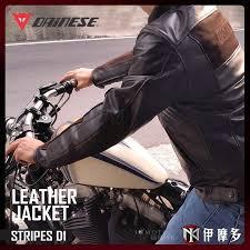 伊摩多 義大利dainese stripes d1 leather 復古防摔皮夾克皮衣復古哈雷凱旋黑咖啡 yahoo奇摩拍賣