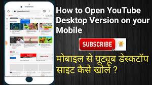 How to open youtube Desktop version /site on your mobile | Hindi Tutorial |  #youtubeDesktopversion - YouTube