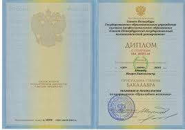 Асонов Игорь department of theoretical and applied mechanics  диплом