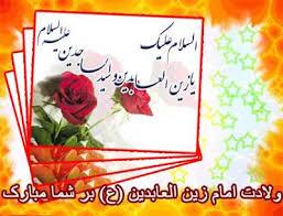 نتیجه تصویری برای تولد امام سجاد