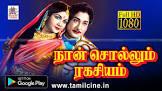 Shivaji Ganesan Naan Sollum Rahasiyam Movie