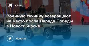 Военную технику возвращают на место после Парада Победы в ...