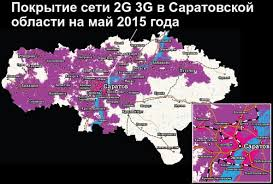 Mobile-review.com Tele2 в Саратове
