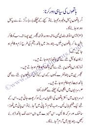 gharelo totkay and tips urdu for hands