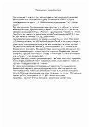 Другая отчёт о преддипломной практике на автотранспортном  отчёт о преддипломной практике на автотранспортном предприятии