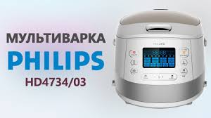 <b>Мультиварка Philips</b> HD4734 03 - видео обзор - YouTube