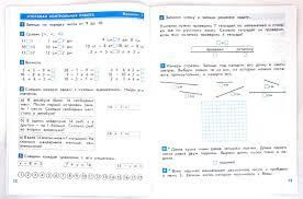Математика для класса и печать Электронные учебники Математика для 1 класса и печать