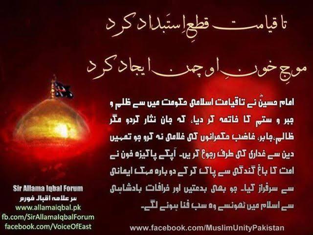allama iqbal shayari on imam hussain english