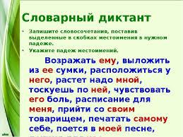 Контрольные диктанты для класса Школа России ru Диктант на тему падежи 3 класс