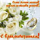 Открытка с днём бракосочетания скачать бесплатно