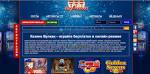 казино официальный сайт