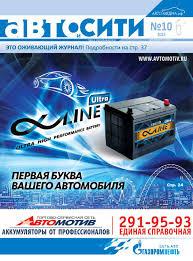 АВТОиСИТИ №10 / 2015 by AUTO CITY - issuu