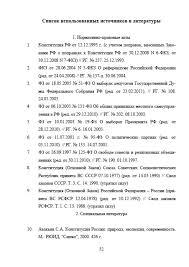 Декан НН Основные характеристики конституционного строя РФ по  Страница 30 Основные характеристики конституционного строя РФ по Конституции 1993 года Страница 32