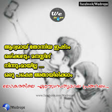 Luxury Love Images With Quotes In Malayalam Paulcong