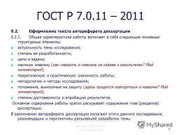Презентация на тему Селетков С Г Методология диссертационного  7 ГОСТ Р Оформление