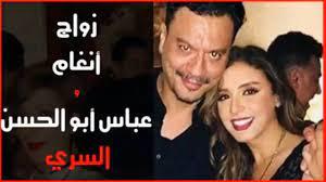 زواج أنغام و عباس ابو الحسن فى السر - الزوج الثالث بعد زواجها من احمد عز  وخلعا لفهد - YouTube