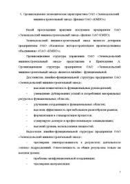 Отчет по преддипломной практике в ОАО Зеленодольский  Отчёт по практике Отчет по преддипломной практике в ОАО Зеленодольский машиностроительный завод