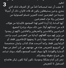 """المعلم داغر's tweet - """"المهنة معرص بقلم عبدالناصر سلامة """" - Trendsmap"""