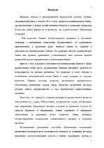 Банковская система Латвии Реферат id  Реферат Банковская система Латвии 1
