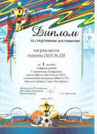 Диплом за спортивные достижения место ГБОУ школа Невского  Диплом за спортивные достижения 1 место