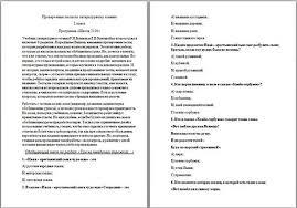 Проверочные тесты по литературному чтению Программа Школа  Проверочные тесты по литературному чтению Программа Школа 2100