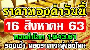 ราคาทองคำวันนี้ 18/8/63 พุ่งไม่หยุด ราคาทองวันที่ 18สิงหาคม63 ราคาทองคำ  ล่าสุด ทองคำแท่ง ทองรูปพรรณ - YouTube