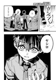 33 件のおすすめ画像ボード地縛少年花子くん502019