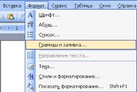 Как сделать рамку в word Очень просто ru сделать рамку в word 2003