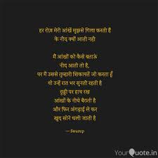 Best Sleep Quotes Status Shayari Poetry Thoughts Yourquote