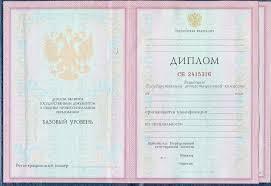 Купить диплом вуза в Москве сколько стоит заполненный диплом Диплом повара