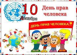 Картинки по запросу единый урок по правам человека в доу