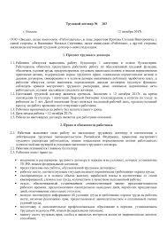 Трудовой договор с работником готовые образцы на год для ООО  Трудовой договор 1