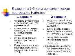 В заданиях дана арифметическая прогрессия Презентация  В заданиях 1 3 дана арифметическая прогрессия