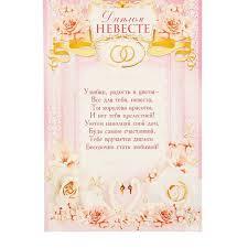 Сертификаты и дипломы Диплом Невесте