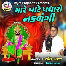 Mara Pate Padharo Nakdangi Songs Download - Free Online Songs ...