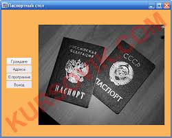 База данных Паспортный стол ado access Курсовая работа на  лабораторная работа по програмированию