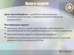 Презентация на тему Дипломная работа Информационно  3 Цели и задачи Цель научной работы разработка информационно вычислительной системы управления документооборотом