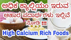 Non Dairy Calcium Rich Foods Chart Calcium Foods In Kannada Calcium Rich Foods In Kannada Calcium Rich Vegetables In Kannada