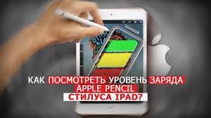 Как посмотреть уровень заряда <b>Apple Pencil</b> — <b>стилуса</b> iPad?
