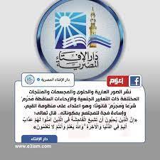 عاجل   تعليق دار الإفتاء على واقعة حلوى نادي الجزيرة - E3lam.Com