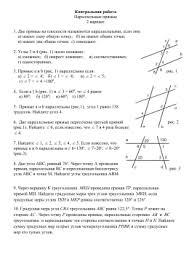 тест по геометрии для  Контрольная работа Параллельные прямые 2 вариант