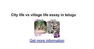 city life vs village life essay in telugu google docs