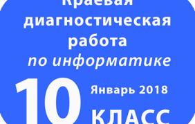 Контрольные работы по информатике класс количество натуральных  Варианты КДР ИНФОРМАТИКА 10 класс январь 2018 Краевая