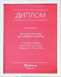 Дипломы грамоты благодарности Диплом награждаеться Екатерина Антипова