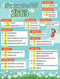 วันหยุดปี 2563 ปฏิทินวันหยุดราชการ 2563