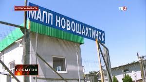 КПП Новошахтинск эвакуировали из за стрельбы на Украине  Контрольно пропускной пункт Новошахтинск в Ростовской области