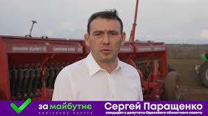 Одещина ЗА Майбутнє - Сергій Паращенко | Facebook