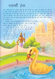 story of the selfish swan in hindi
